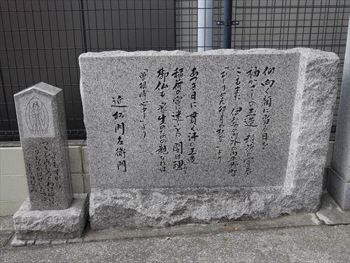 近松門左衛門の曽根崎心中一文