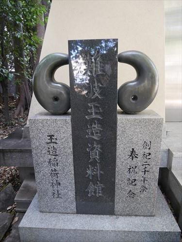 難波・玉造資料館