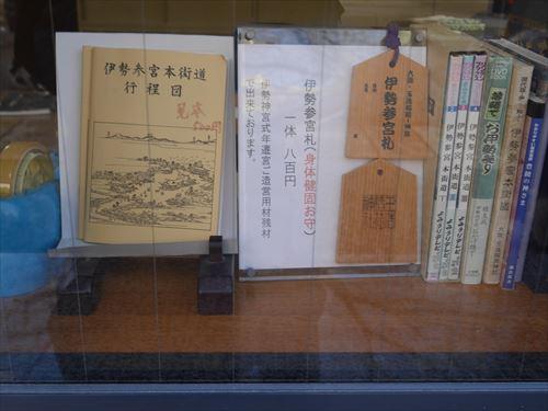 社務所「伊勢参宮本街道行程図」