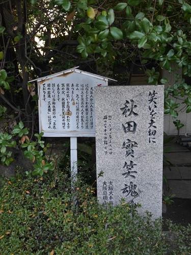 tamatsukuri-inari022