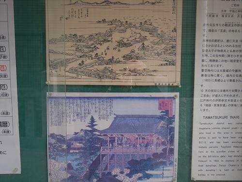 昔の玉造稲荷神社