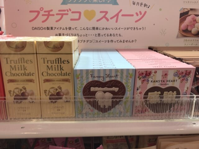 ダイソーバレンタインチョコレート
