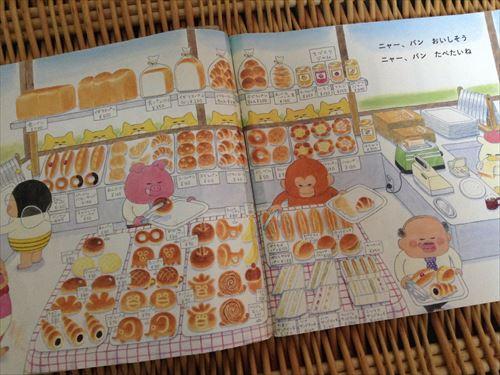 絵本「ノラネコぐんだんパンこうじょう」・kodomoeの絵本
