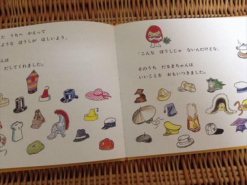 絵本「だるまちゃんとてんぐちゃん」加古里子作/絵,福音館
