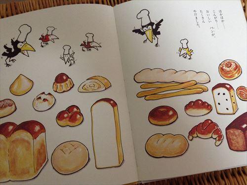 「からすのパンやさん」かこさとしおはなしのほん7・偕成社