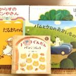 3歳で購入した絵本5冊