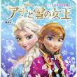 アナと雪の女王(アナ雪)