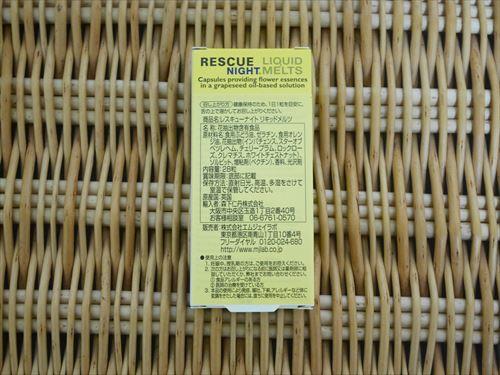 レスキューナイト・リキッドメルツの裏箱の説明文