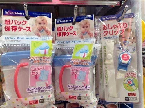ダイソーの赤ちゃん(乳児)安全対策グッズ・紙パック・おしゃぶりクリップ