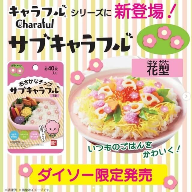 ダイソーひな祭り「ちらし寿司に使えるサブキャラフル」