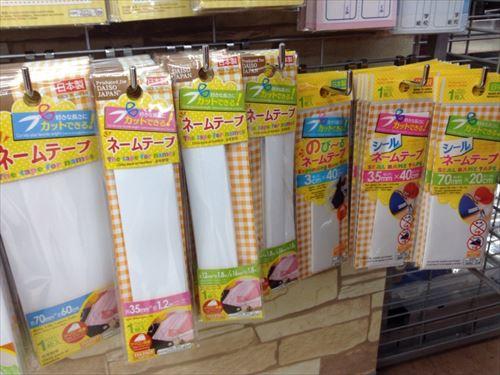 ダイソーの入園&入学準備グッズ・ネームテープ&ゼッケン