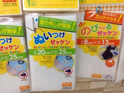 ダイソーの入園&入学準備グッズ・縫い付けゼッケン・伸びるゼッケン