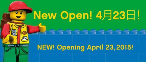 レゴランドディスカバリーセンター大阪(LDC大阪)2015年4月23日(木)オープン