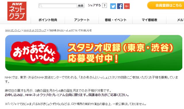 おかあさんといっしょスタジオ参加の募集画面、NHKネットクラブ