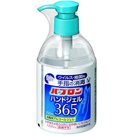 パブロンハンドジェル365・大正製薬