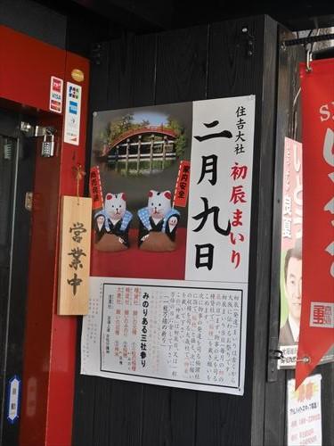 初辰参りのポスター
