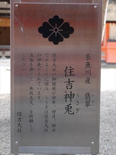 住吉神兎(うさぎ)・糸魚川産の翡翠(ヒスイ)