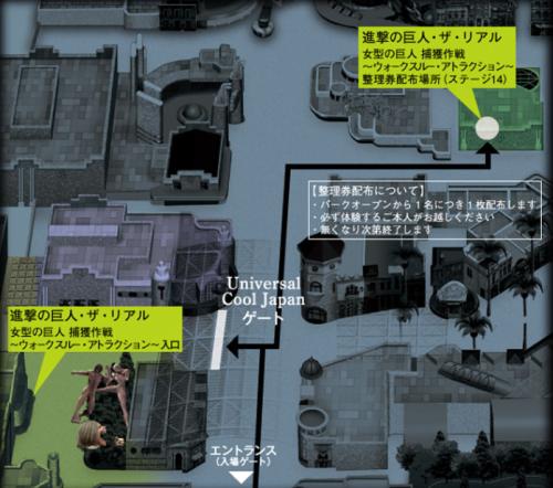 「進撃の巨人・ザ・リアル」整理券配布場所地図