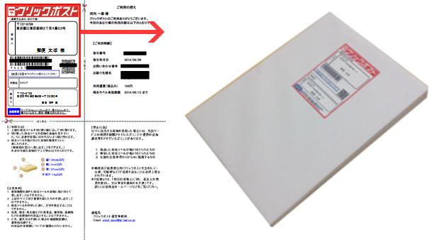 クリックポストの宛名ラベル