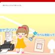 日本郵便(郵便局)のクリックポスト
