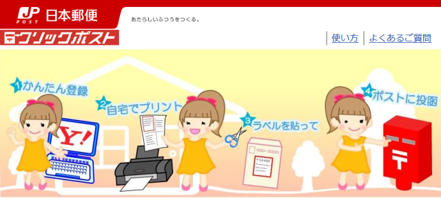 日本郵便(郵便局)クリックポスト