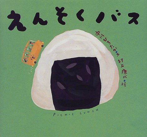 「えんそくバス」中川ひろたか/文,村上康成/絵,童心社