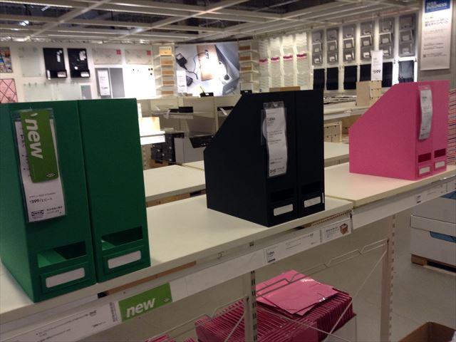 IKEA・紙製の書類&雑誌入れ