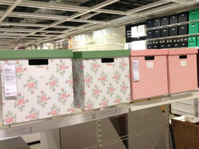 IKEA・オシャレな収納ボックス