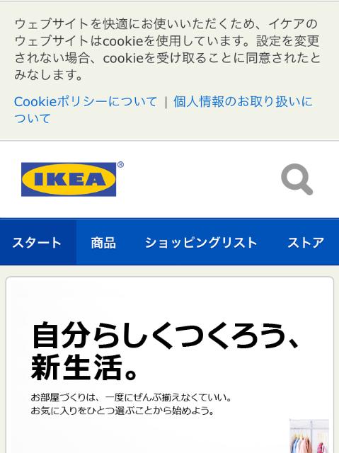 IKEAの無料Wi-Fi設定終了の画面