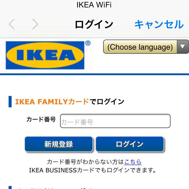 IKEAの無料Wi-Fi設定画面