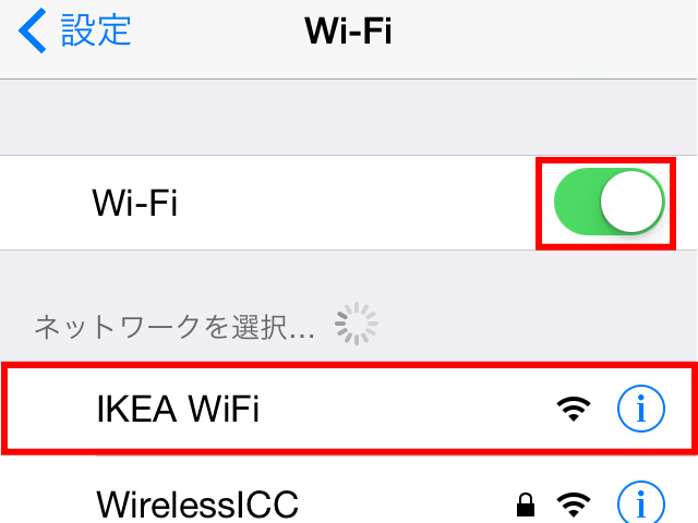 IKEAで使えるWi-Fiを検索