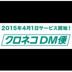 クロネコDM便のロゴ