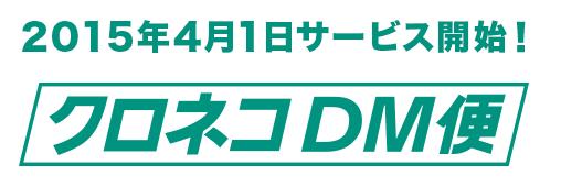 クロネコDM便ロゴ