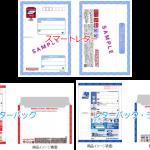 「スマートレター」「レターパック・ライト」「レターパック」各専用封筒