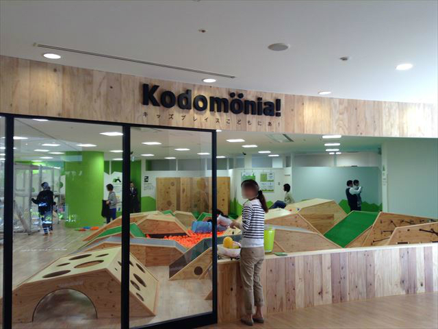 子供向け室内公園「コドモニア(kodomonia!)」入口