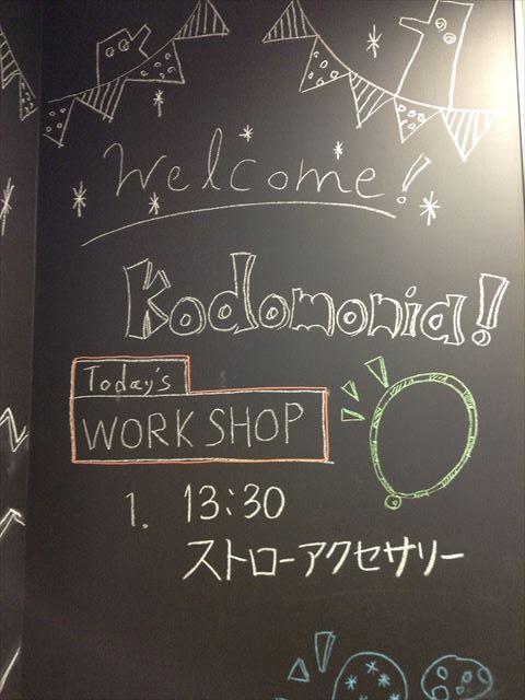 「コドモニア(kodomonia!)」ワークショップ紹介