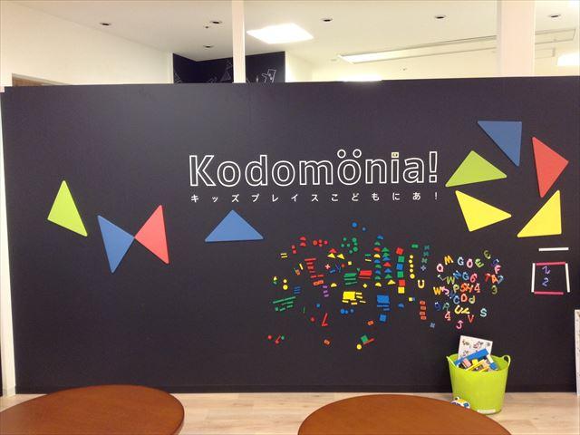 「コドモニア(kodomonia!)」ぺたぺた