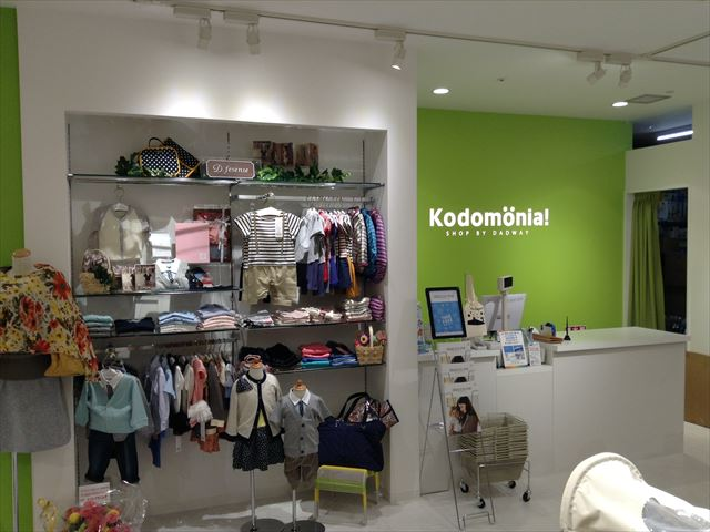 「コドモニア(kodomonia!) SHOP by DADWAY」