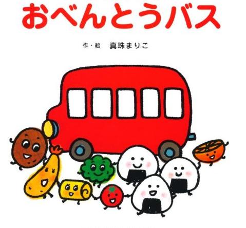 おべんとうバス,真珠まりこ作・絵,ひさかたチャイルド