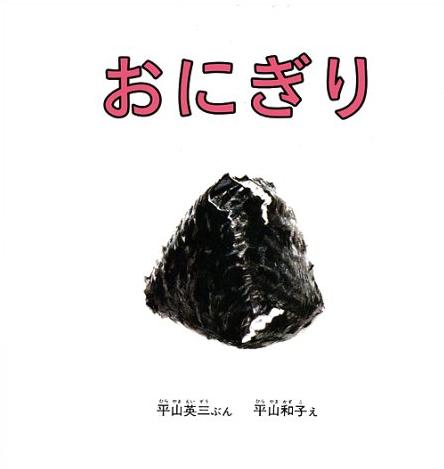 「おにぎり」平山英三/文,平山和子/絵,福音館書店