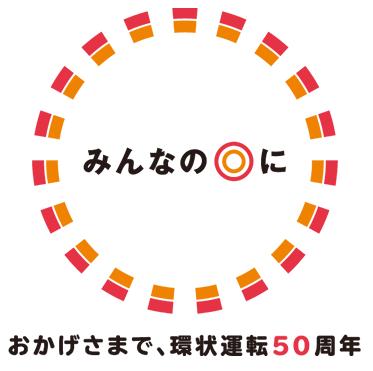 環状線50周年企画「大阪環状線改造プロジェクト」