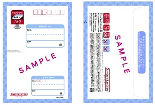 スマートレター・日本郵便