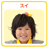 2代目スイちゃん・野原璃乙ちゃん