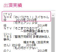 Eテレ「みいつけた」川島夕空のスイちゃん歴が2015年~2018年となっている