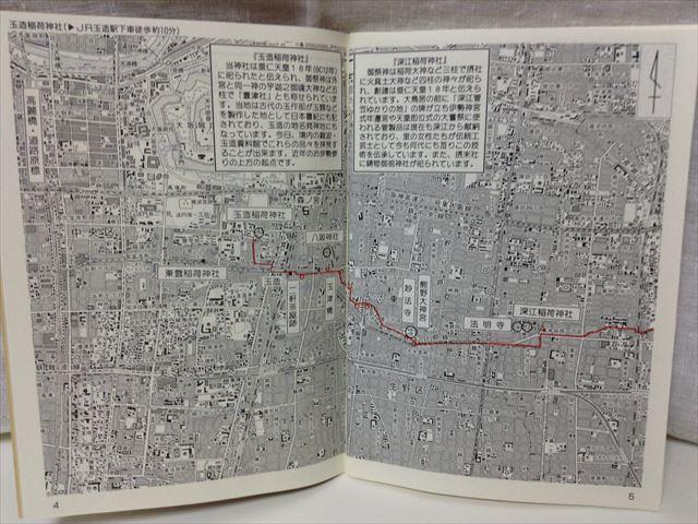 伊勢参宮本街道工程図