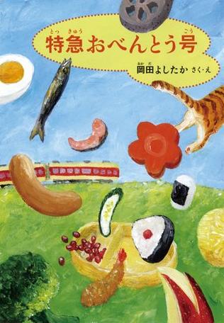 「特急おべんとう号」岡田よしたか/作・絵,福音館書店