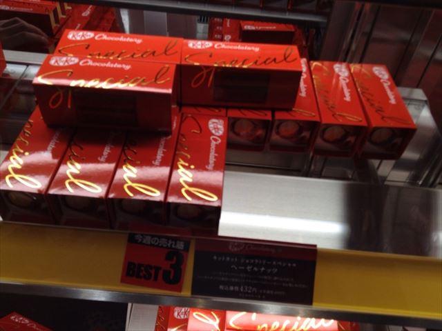 キットカットショコラトリー人気ベスト3