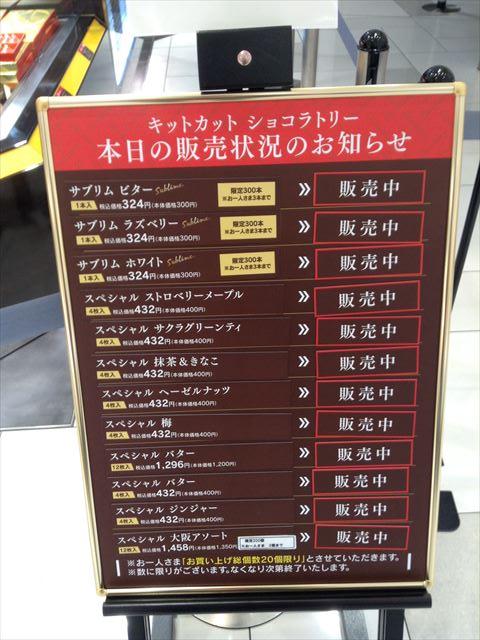 「キットカットショコラトリー大丸梅田店」の様子