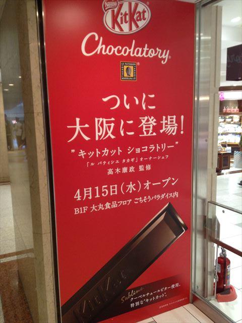 大丸梅田店前のキットカットショコラトリーの広告