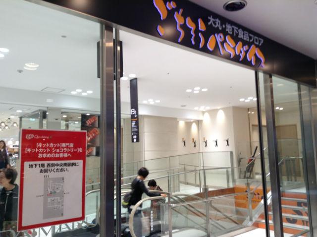 梅田大丸地下1階「ごちそうパラダイス」の店頭
